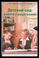 Детский сад: работа с родителями