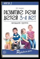 Развитие речи детей 3-4 года