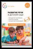 Развитие речи в детском саду (4-5 лет)