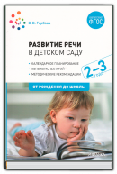 Развитие речи в детском саду (2-3 года)