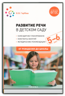 Развитие речи в детском саду (5-6 лет)
