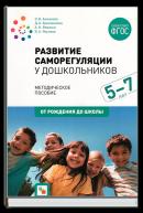 Развитие саморегуляции у дошкольников (5-7 лет)