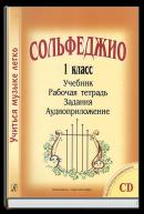 Сольфеджио. 1 класс. Учиться музыке легко