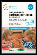 Социально-коммуникативное развитие дошкольников. 2-ая группа раннего возраста (2-3 лет)