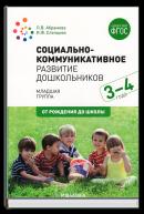 Социально-коммуникативное развитие дошкольников. Младшая группа (3-4 лет)