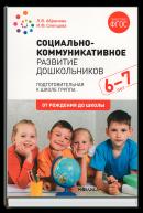 Социально-коммуникативное развитие дошкольников. Подготов. группа (6-7 лет)