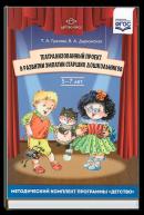 Театрализованный проект в развитии эмпатии (5-7 лет)