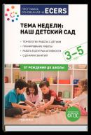 Тема недели: Наш детский сад