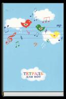 Тетрадь для нот А5