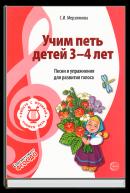 Учим петь детей 3-4 лет. 2-е издание