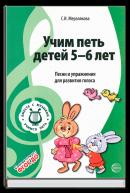 Учим петь детей 5-6 лет. 2-е издание