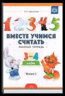 Вместе учимся считать 3-4 года. Выпуск 1