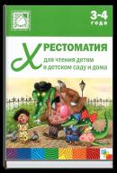 Хрестоматия для чтения (3-4 года)