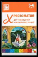 Хрестоматия для чтения (5-6 лет)