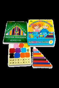 Цветные палочки Кюизенера (3-7 лет)