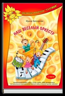 Наш веселый оркестр