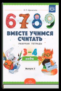 Вместе учимся считать 3-4 года. Выпуск 2