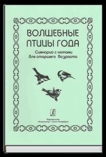 Волшебные птицы года