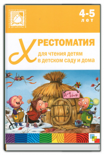 Хрестоматия для чтения (4-5 лет)