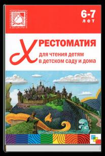 Хрестоматия для чтения (6-7 лет)